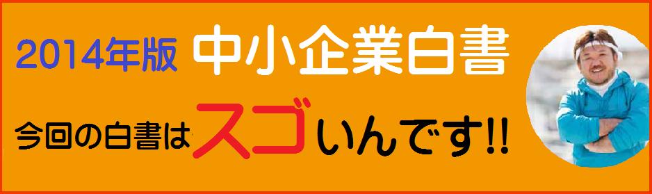 中小企業白書(2014年版)
